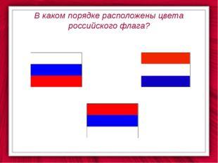 В каком порядке расположены цвета российского флага?