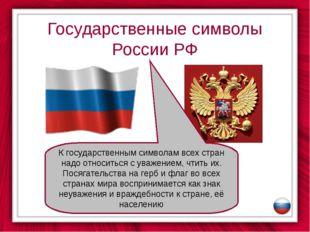 Государственные символы России РФ К государственным символам всех стран надо