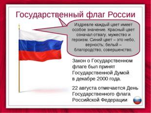 Государственный флаг России Закон о Государственном флаге был принят Государс