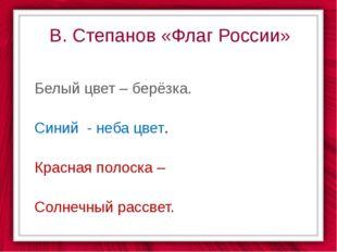 В. Степанов «Флаг России» Белый цвет – берёзка. Синий - неба цвет. Красная по