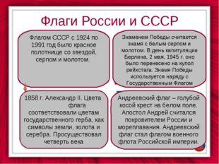 Флаги России и СССР Знаменем Победы считается знамя с белым серпом и молотом.