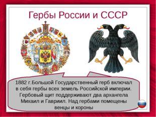 Гербы России и СССР Герб Временного правительства. После 1917 г. Россию уже н