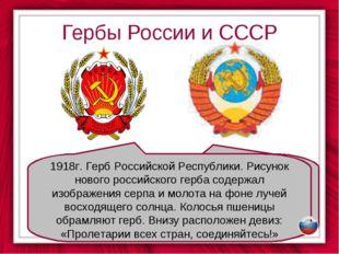 Гербы России и СССР Герб СССР. Изображены серп и молот. Фоном для них служит