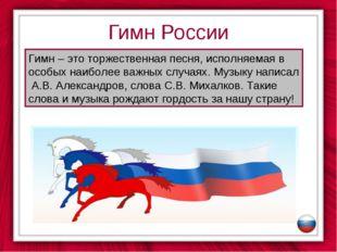 Гимн России Гимн – это торжественная песня, исполняемая в особых наиболее важ