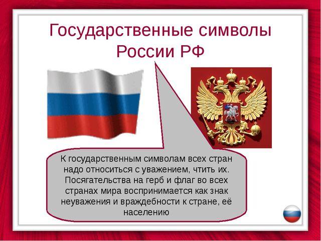 Государственные символы России РФ К государственным символам всех стран надо...