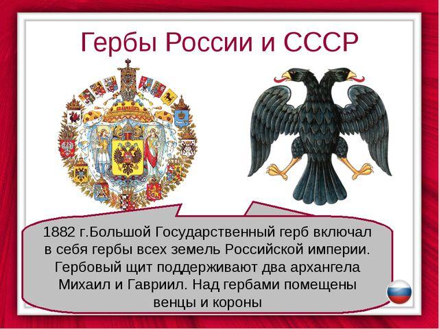 Гербы России и СССР Герб Временного правительства. После 1917 г. Россию уже н...