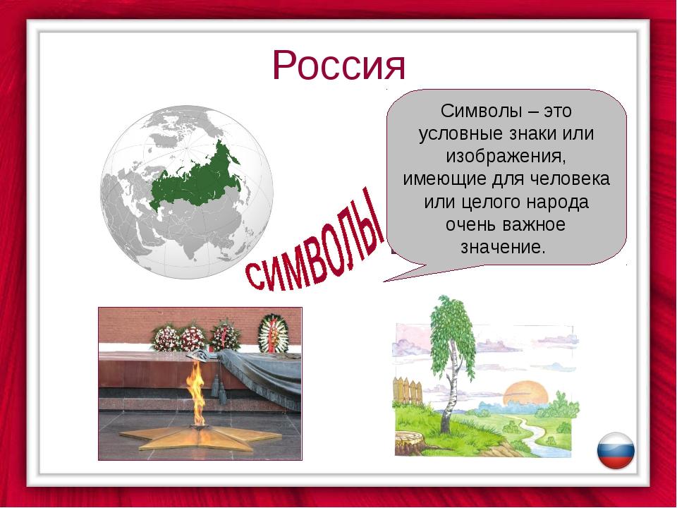 Россия Символы – это условные знаки или изображения, имеющие для человека или...