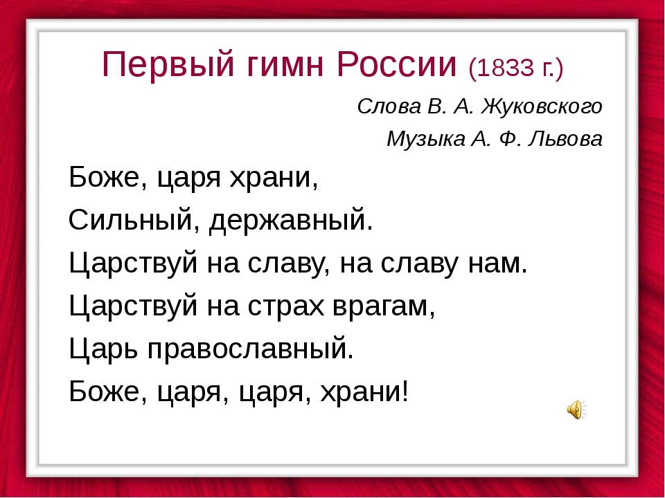 Первый гимн России (1833 г.) Слова В. А. Жуковского Музыка А. Ф. Львова Боже,...