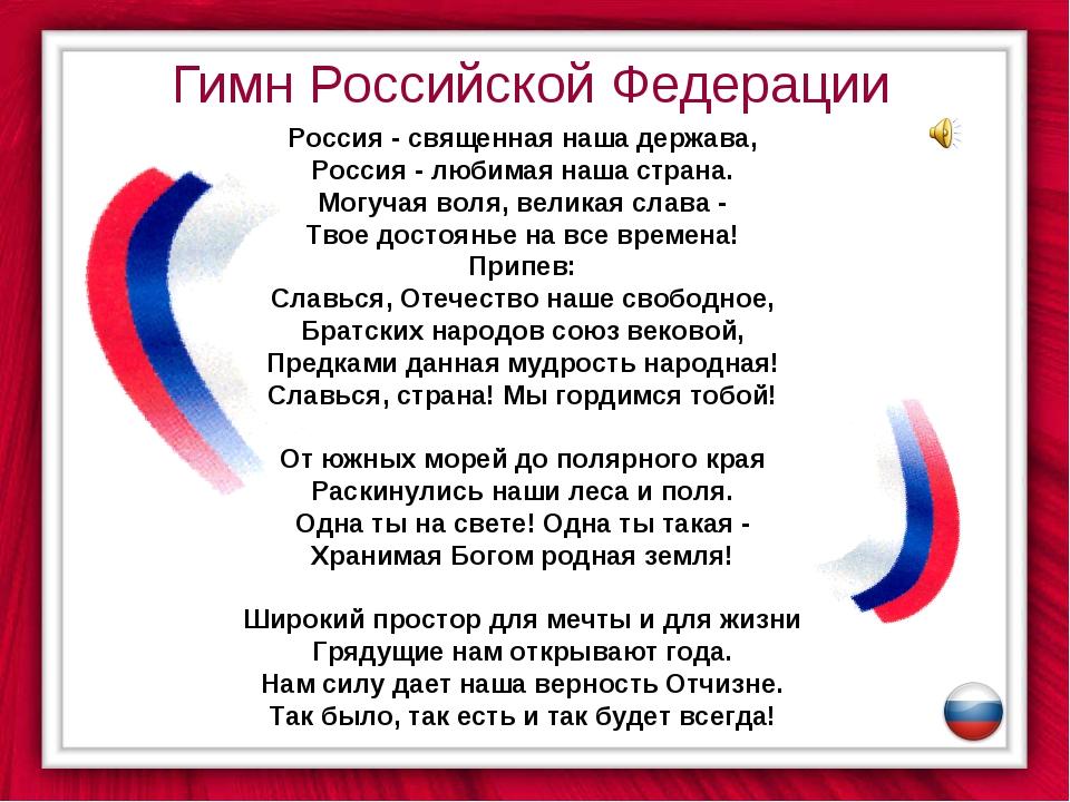 двд дисков картинка гимн россии цветной кто-нибудь захочет