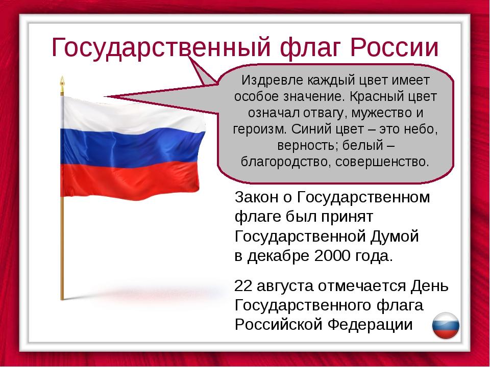 Государственный флаг России Закон о Государственном флаге был принят Государс...