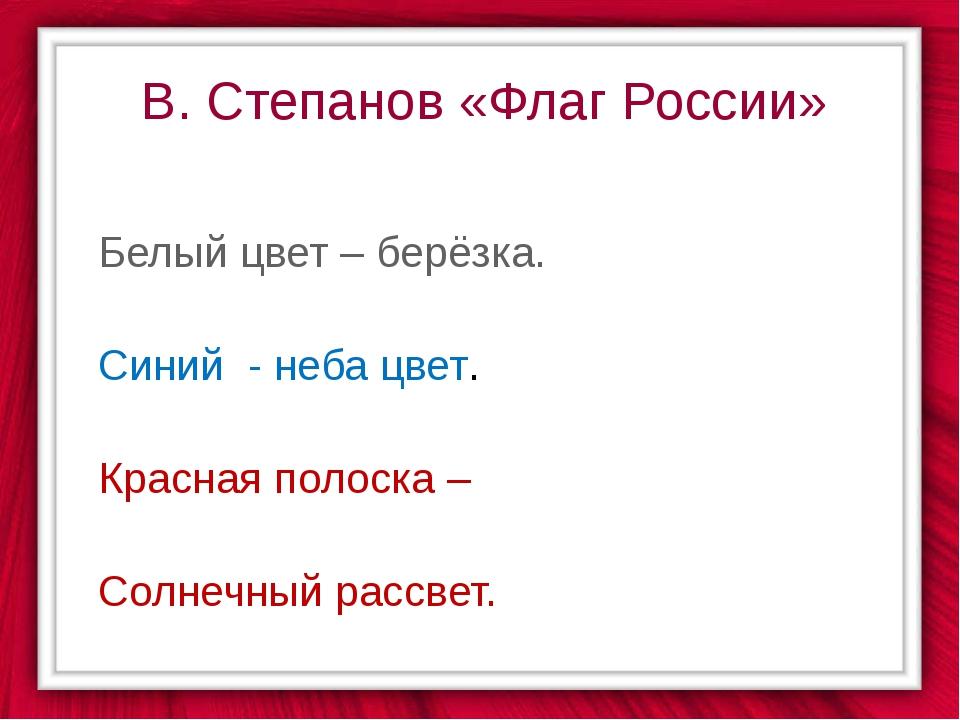 В. Степанов «Флаг России» Белый цвет – берёзка. Синий - неба цвет. Красная по...