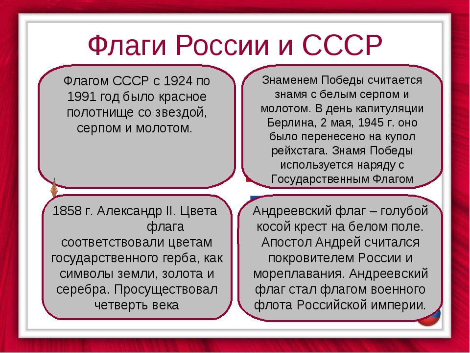 Флаги России и СССР Знаменем Победы считается знамя с белым серпом и молотом....