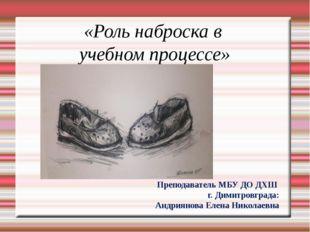Преподаватель МБУ ДО ДХШ г. Димитровграда: Андриянова Елена Николаевна «Роль