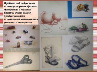 В работе над набросками используют разнообразные материалы и техники рисунка.