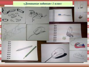 «Домашние задания» 1 класс