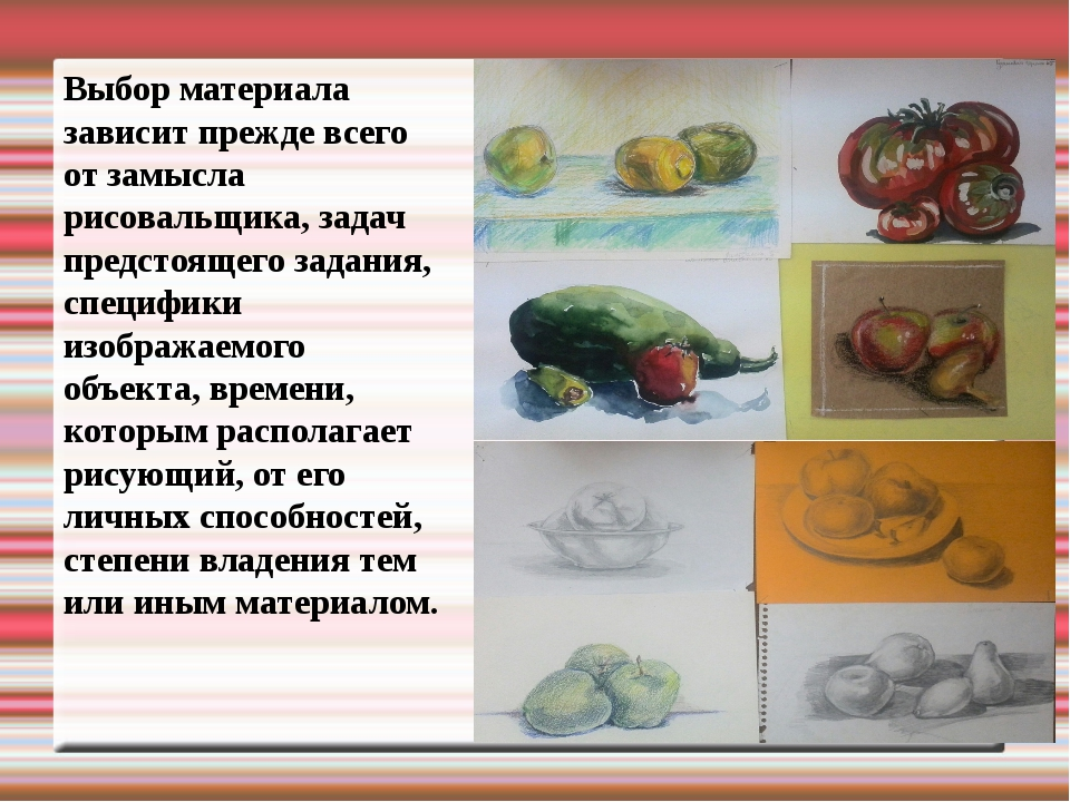 Выбор материала зависит прежде всего от замысла рисовальщика, задач предстоящ...