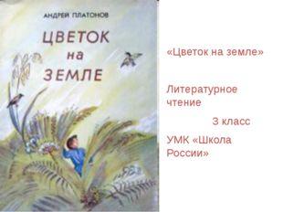 «Цветок на земле» Литературное чтение 3 класс УМК «Школа России»