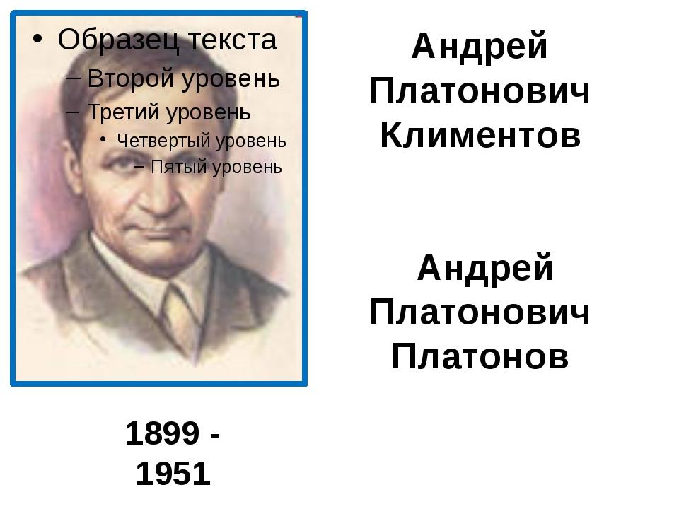Андрей Платонович Климентов Андрей Платонович Платонов 1899 - 1951