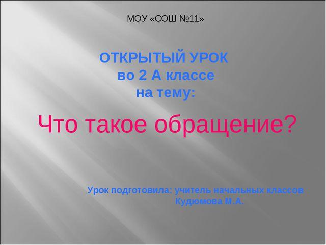 Урок подготовила: учитель начальных классов  Кудюмова М.А. Что такое обраще...