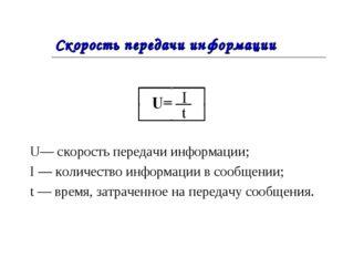 Скорость передачи информации U— скорость передачи информации; I — количество