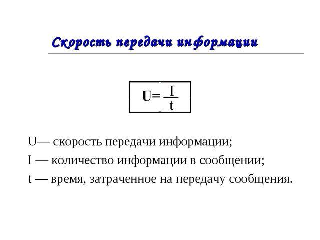 Скорость передачи информации U— скорость передачи информации; I — количество...