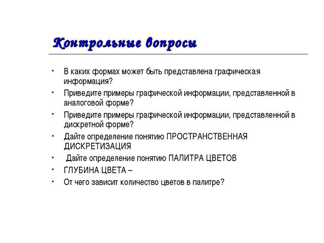 Контрольные вопросы В каких формах может быть представлена графическая информ...