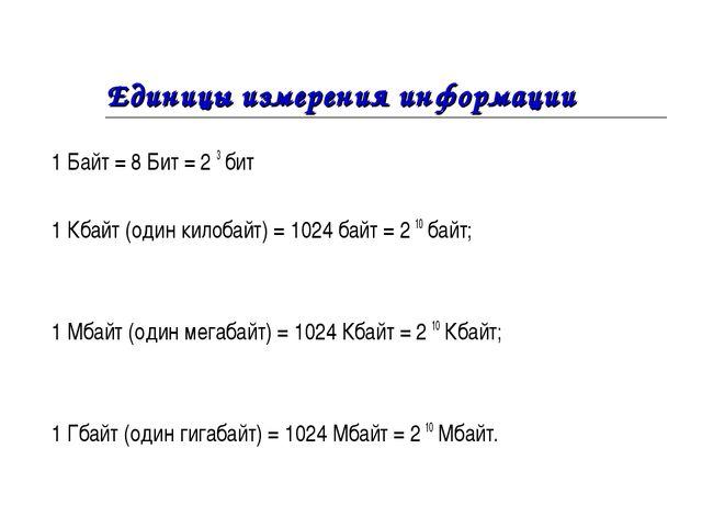 Единицы измерения информации 1 Байт = 8 Бит = 2 3 бит 1 Кбайт (один килобайт)...