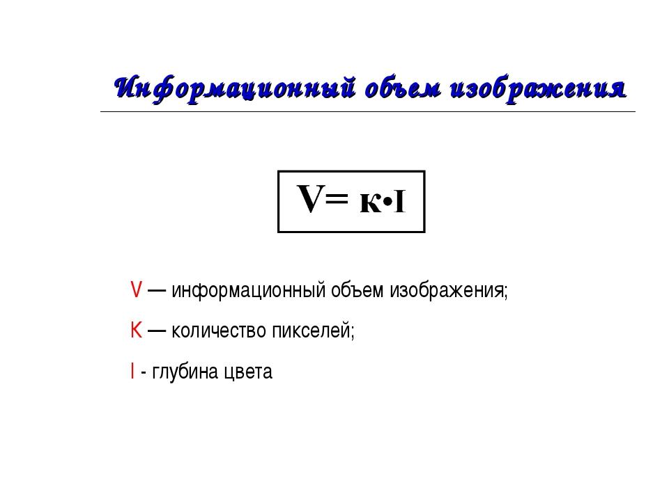 Информационный объем изображения V — информационный объем изображения; К — ко...
