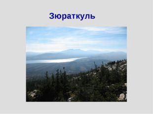Зюраткуль