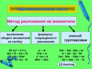 Метод разложения на множители вынесение общего множителя за скобку формулы со