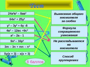 Тест 24а3в2 – 8ав2 64х2 + 25у2 у3 – 3у2 + 6у -8 4в2 – 12вс +9с2 а2 – 2а - 1 9