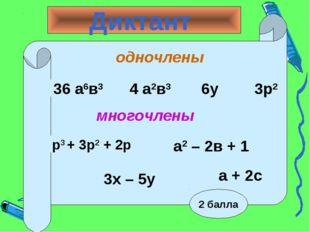 одночлены многочлены 36 а6в3 4 а2в3 6у 3р2 р3 + 3р2 + 2р а2 – 2в + 1 а + 2с 3