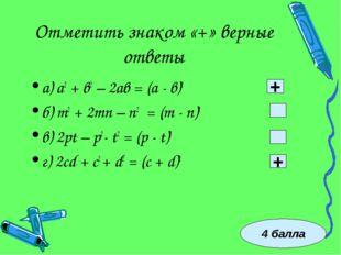 Отметить знаком «+» верные ответы а) а2 + в2 – 2ав = (а - в)2 б) m2 + 2mn – n