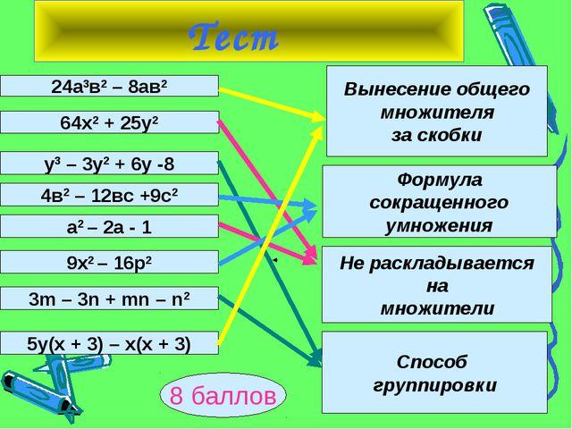 Тест 24а3в2 – 8ав2 64х2 + 25у2 у3 – 3у2 + 6у -8 4в2 – 12вс +9с2 а2 – 2а - 1 9...