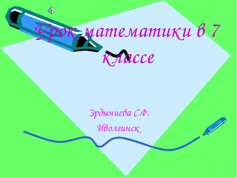 Урок математики в 7 классе Эрдыниева С.Ф. Иволгинск