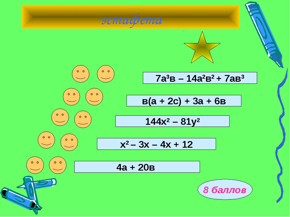 эстафета 4а + 20в х2 – 3х – 4х + 12 144х2 – 81у2 в(а + 2с) + 3а + 6в 7а3в – 1...