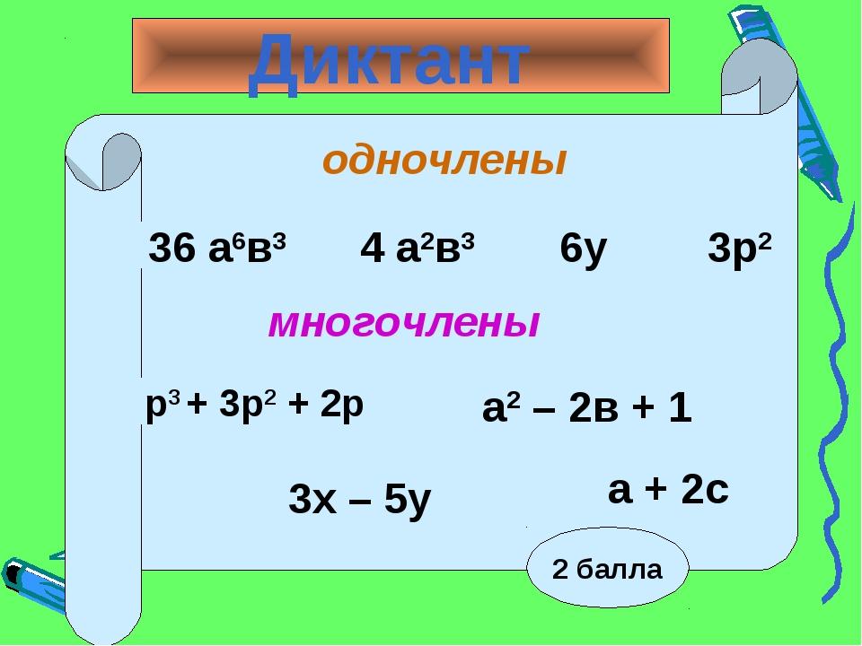 одночлены многочлены 36 а6в3 4 а2в3 6у 3р2 р3 + 3р2 + 2р а2 – 2в + 1 а + 2с 3...