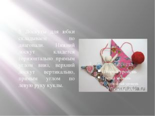5 Лоскуты для юбки складываем по диагонали. Нижний лоскут кладется горизонта