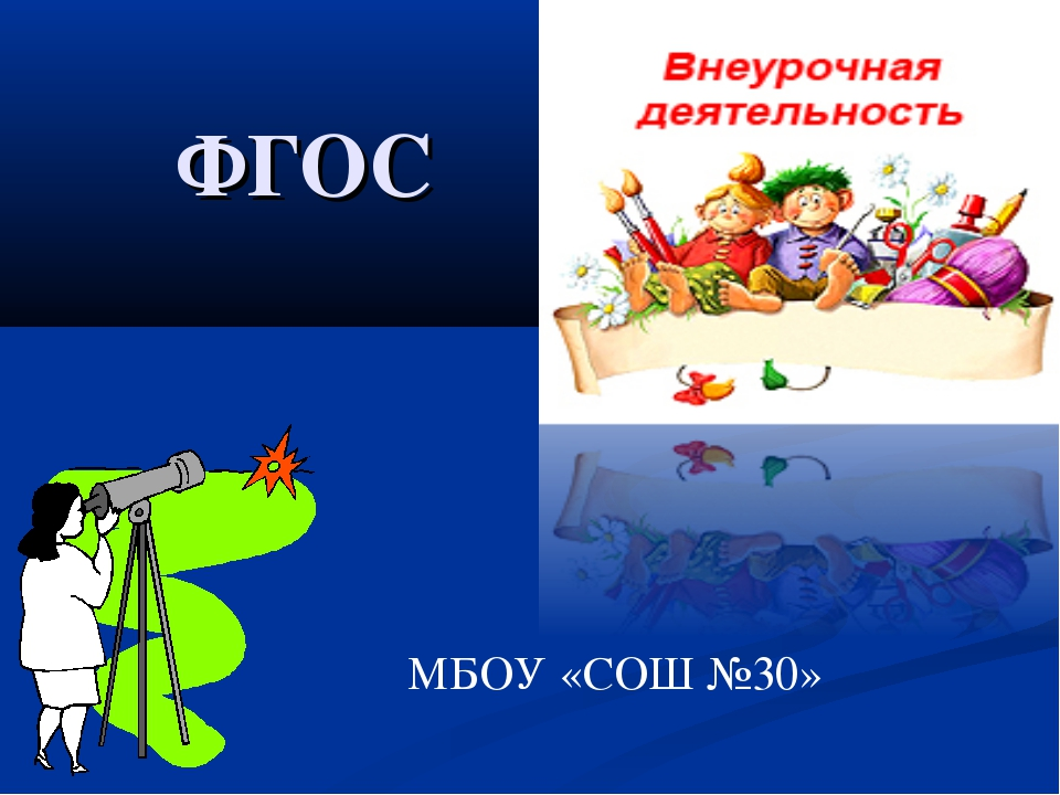ФГОС МБОУ «СОШ №30»