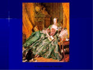 Ф. Буше «Мадам де Помпадур»