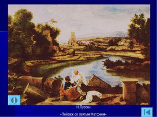 Н.Пуссен «Пейзаж со святым Матфеем»