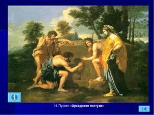 Н. Пуссен «Аркадские пастухи»