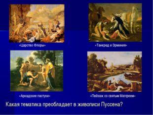 Какая тематика преобладает в живописи Пуссена? «Царство Флоры» «Аркадские пас