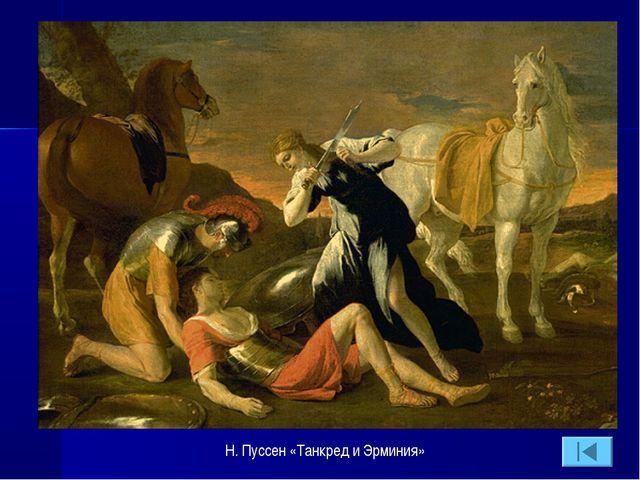 Н. Пуссен «Танкред и Эрминия»