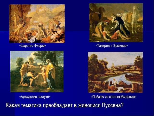 Какая тематика преобладает в живописи Пуссена? «Царство Флоры» «Аркадские пас...