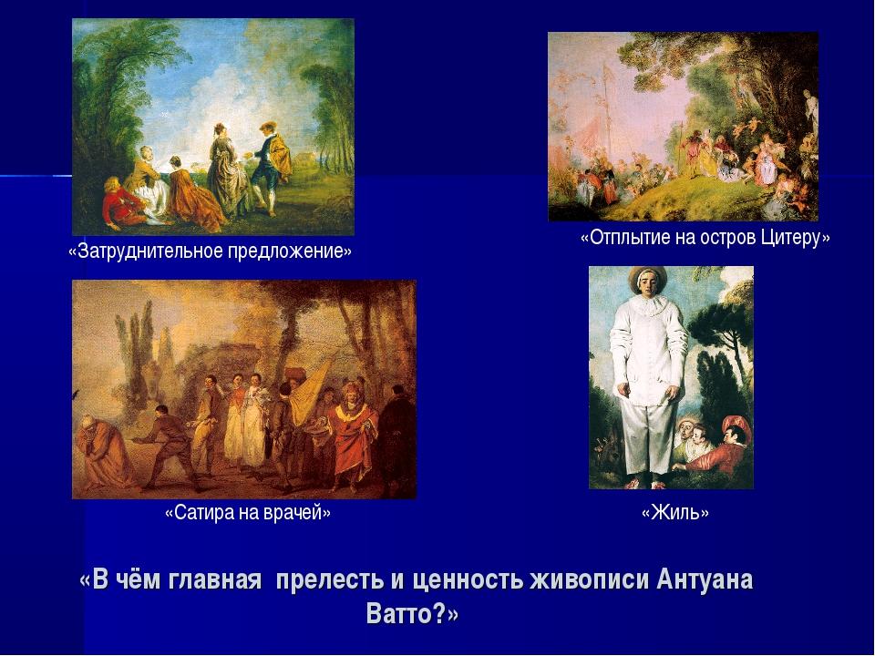 «В чём главная прелесть и ценность живописи Антуана Ватто?» «Затруднительное...