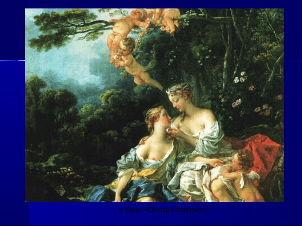 Ф.Буше «Юпитер и Каллиосто»