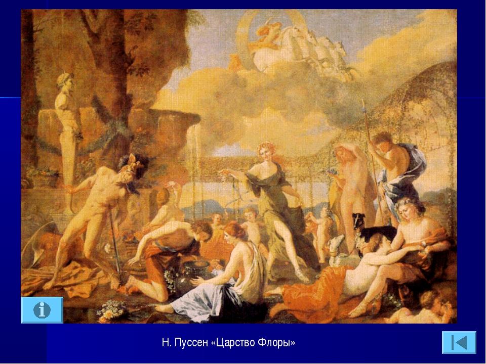 Н. Пуссен «Царство Флоры»