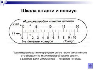 Шкала штанги и нониус При измерении штангенциркулем целое число миллиметров о