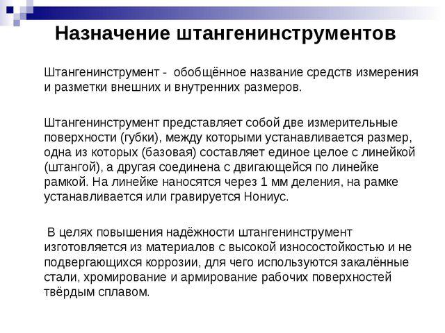 Назначение штангенинструментов Штангенинструмент - обобщённое название сре...